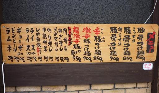 『つけ麺専門店 無極』 外壁に掲げてあるメニュー