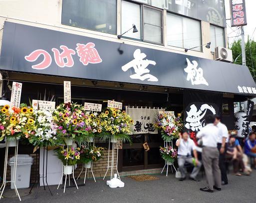 『つけ麺専門店 無極』 外観(2010年8月10日撮影)