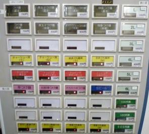 『つけ麺 表裏』 券売機(※2010年8月撮影)