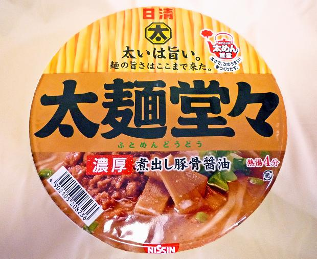 日清「太麺堂々 濃厚煮出し豚骨醤油」