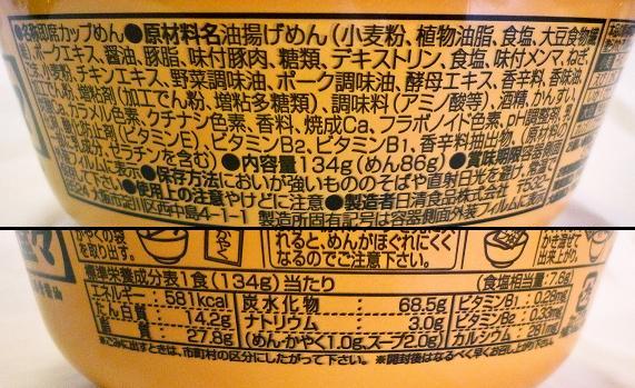 日清「太麺堂々 濃厚煮出し豚骨醤油」 成分表示