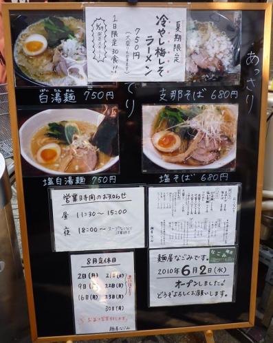 『麺屋 なごみ』 外のメニュー看板(2010年8月撮影)
