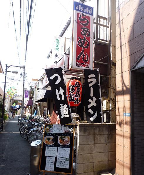 『麺屋 なごみ』 外観(2010年8月撮影)