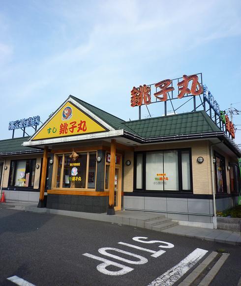 『すし銚子丸 立石店』 外観