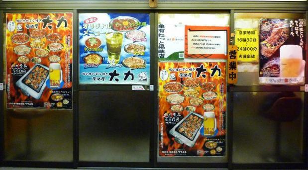 『豚のホルモン焼 大力』 入口のポスター