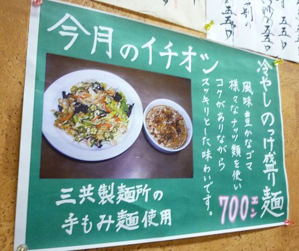 『どさん子ラーメン 亀有南口店』 冷やしのっけ盛り麺(2010年8月限定・POP)