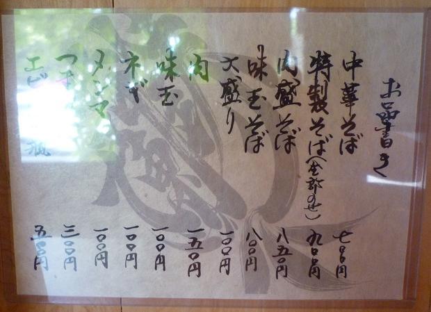 『中華蕎麦 蘭鋳』 中華そば(メニュー)