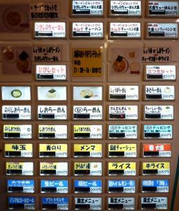 『らーめん 超ひがし 皐月』 券売機(2010年8月下旬撮影)