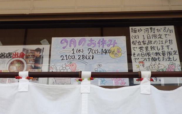『麺や 河野(こうの)』 2010年9月の店休日と、8月31日『七彩』にての特別営業POP