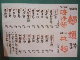 『中華そば すずらん』 麺メニュー