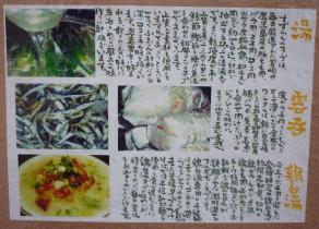 『中華そば すずらん』 食材紹介・1