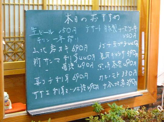 『くいしん坊 古町店』 2010年8月29日のお勧めボード