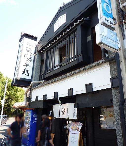 『松阪牛麺 大龍軒』 外観