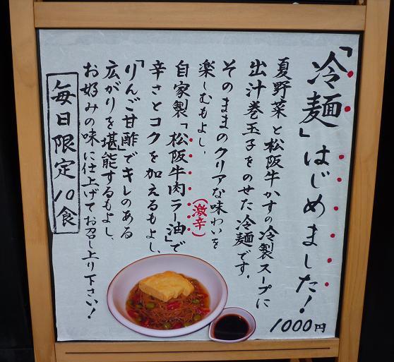 『松阪牛麺 大龍軒』 2010年夏期限定商品POP