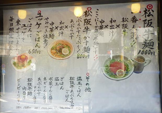 『松阪牛麺 大龍軒』 外に張り出されたメニュー)