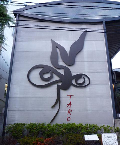 岡本太郎記念館・1