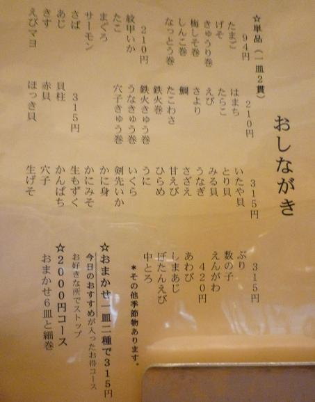 『奴寿司』 寿司単品の値段