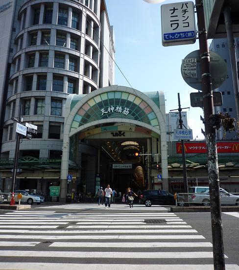 天神橋筋商店街(天六側の入口・20100905)