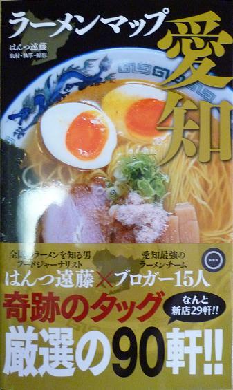 「ラーメンマップ愛知」(2010年9月発売)