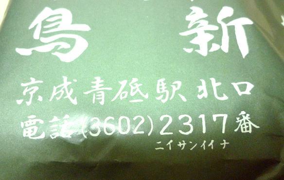 『鳥新』 テイクアウトの「やきとり弁当」(包みに書かれた電話番号の語呂合わせ)
