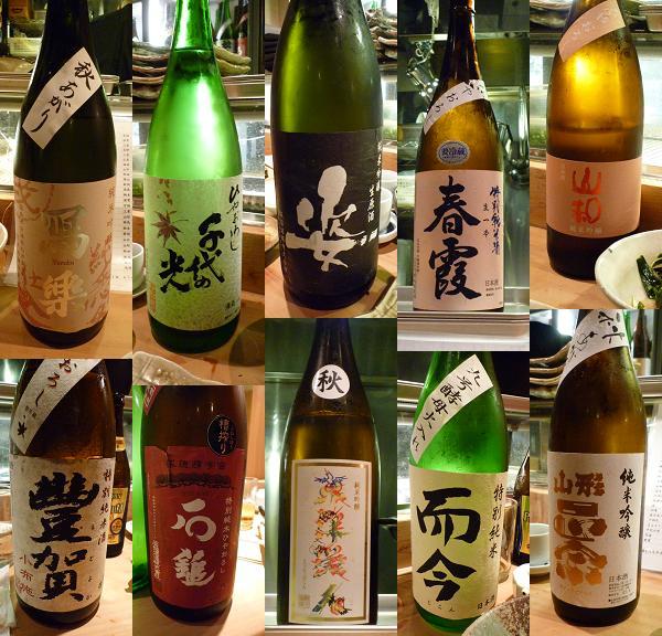 17『居酒屋 やまちゃん』 2010年9月13日に頂いた、日本酒の一部