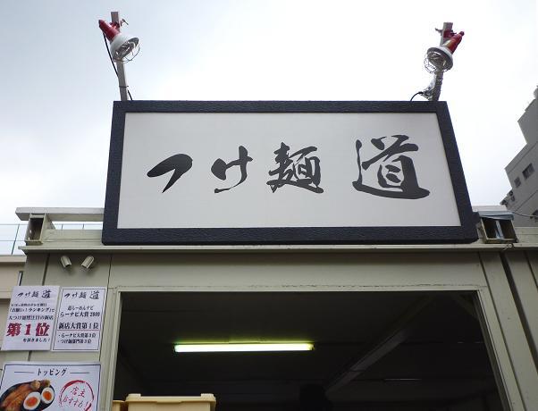 『つけ麺 道@大つけ麺博』 看板