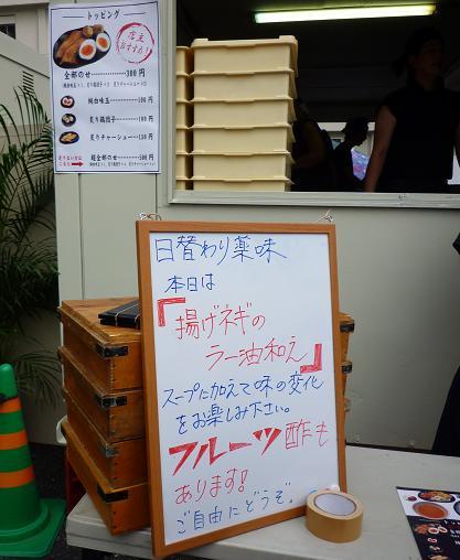 『つけ麺 道@大つけ麺博』 受け渡しカウンターに掲げられた日替わり薬味の説明