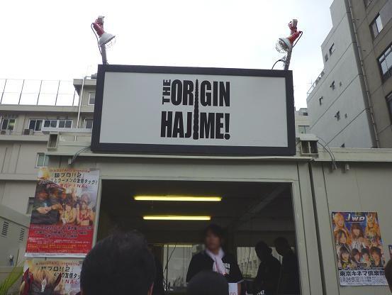 『THE ORIGIN HAJIME!@大つけ麺博』 看板