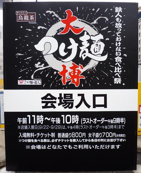 「大つけ麺博@浜松町(2010秋)」 会場入口の看板