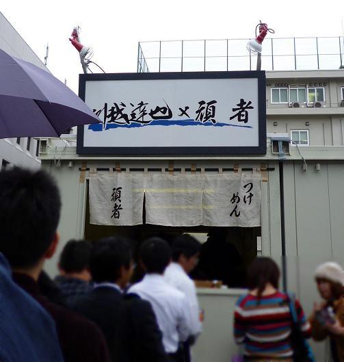 『川越達也×頑者@大つけ麺博(2010秋)』 ブース外観