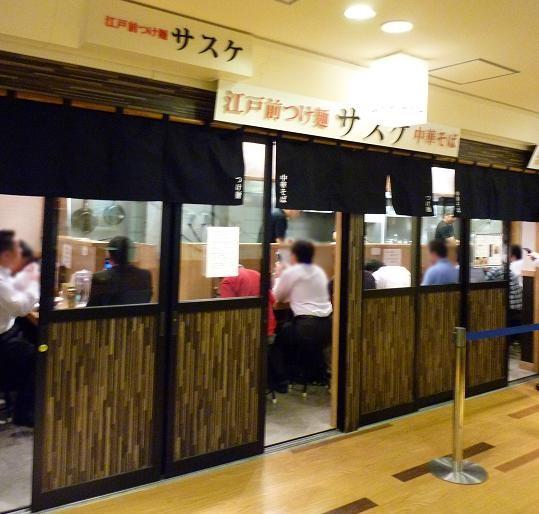 『江戸前つけ麺 サスケ』 外観