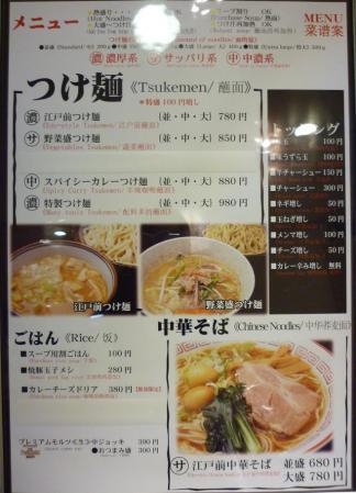 『江戸前つけ麺 サスケ』 メニュー