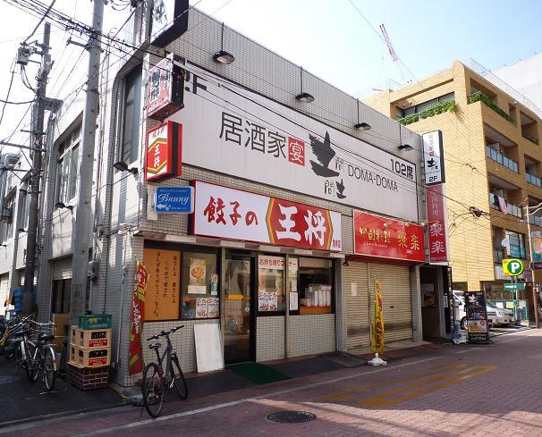 『餃子の王将 亀有店』 外観