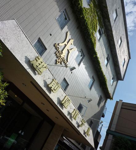 「越前屋ホテル」@三条市