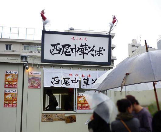 『西尾中華そば@大つけ麺博 in 浜松町』 看板