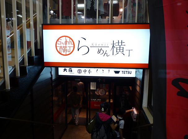 「高円寺らーめん横丁」 入り口