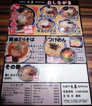『天神下大喜 高円寺分店』 メニュー(※2010年10月撮影)