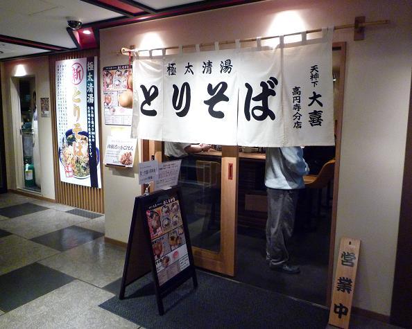 『天神下大喜 高円寺分店』 外観