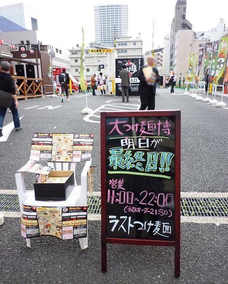 「大つけ麺博@浜松町」 最終日前日の立て看板(2010年10月5日撮影)