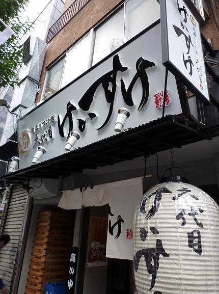 『魁 肉盛りつけ麺 六代目けいすけ』 入口外観