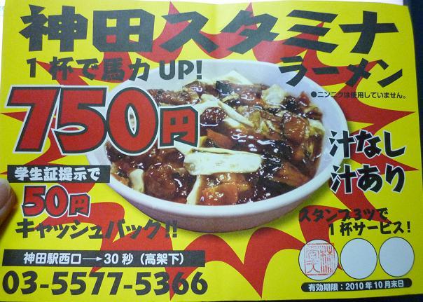『神田スタミナラーメン』 2010年秋・新装オープン時のチラシ兼スタンプカード