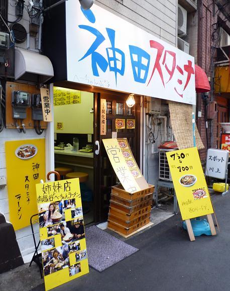『神田スタミナラーメン』 外観(※2010年10月7日撮影)