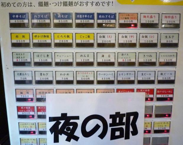 『中華そば 清水』 券売機(2010年10月9日撮影)