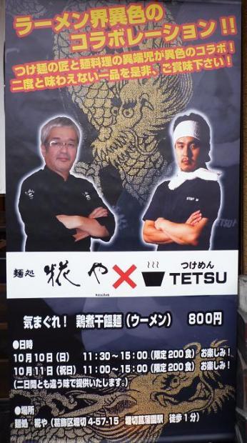 『中華そば 清水』 2010年10月10・11日限定企画の幟