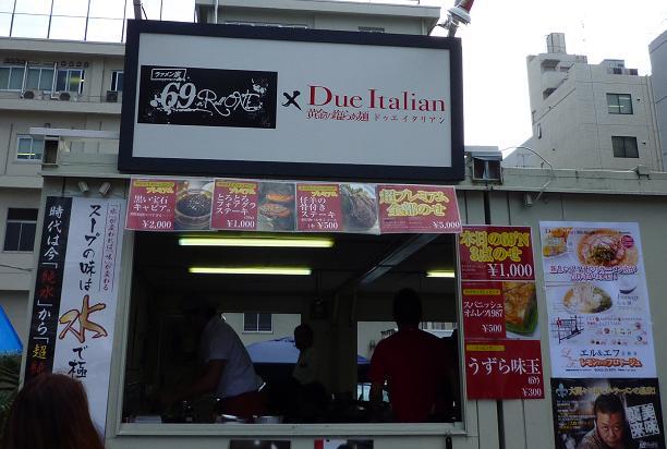 『69'N ROLL ONE × Due Italian @大つけ麺博2010秋』 外観
