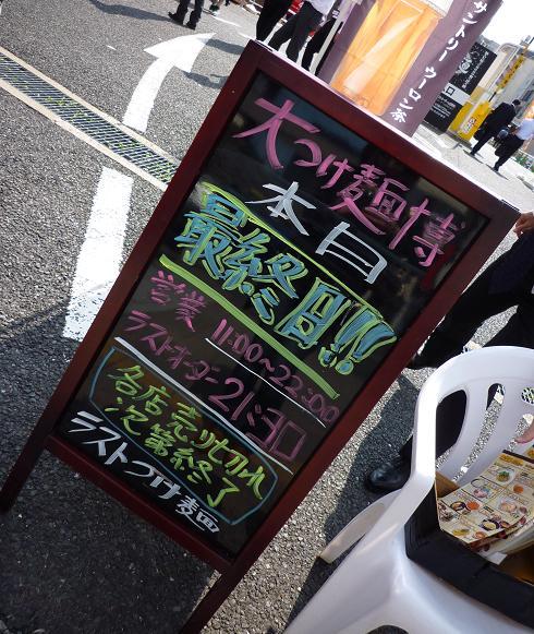 「大つけ麺博」@浜松町 最終日の看板