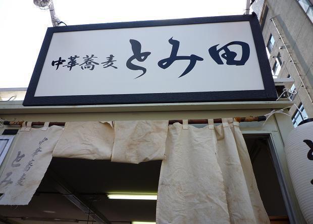 『中華蕎麦 とみ田@大つけ麺博2010秋』 看板