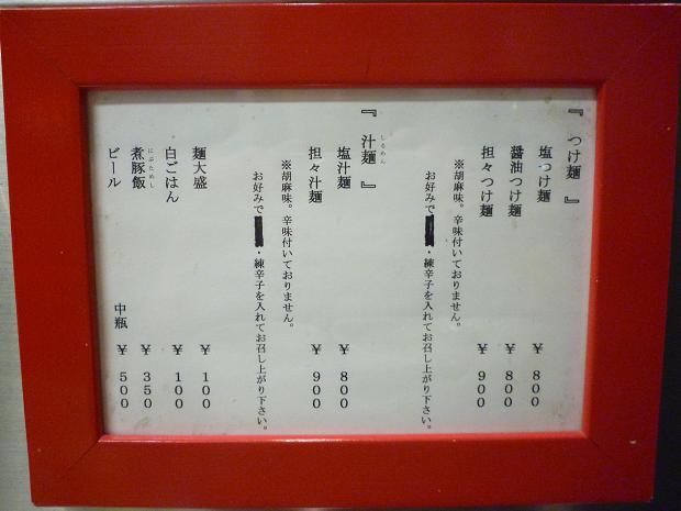 『麺食堂X』 メニュー