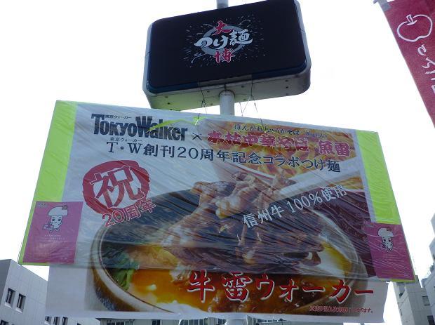 『魚雷@大つけ麺博2010秋』 商品看板