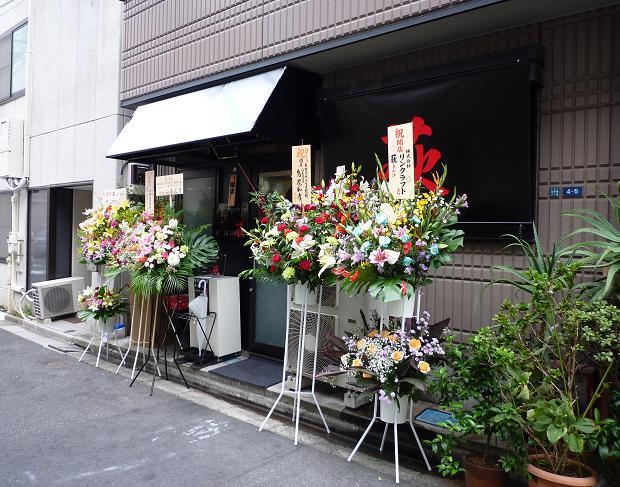 『とんこつラーメン 荻』 外観(オープン初日撮影)